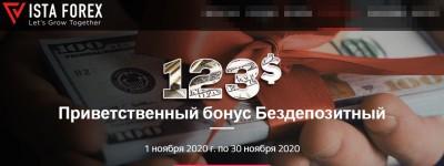 Новый бонус форекс без депозита 2021 года с выводом