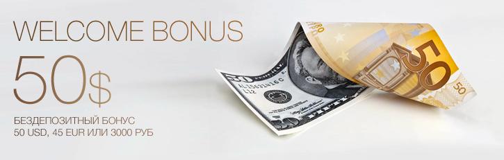Новые бездепозитные бонусы форекс 2017 с реальным выводом средств