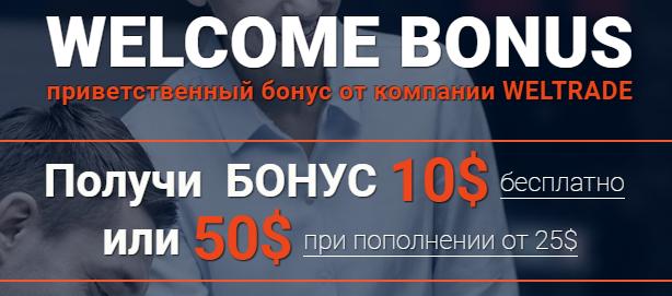 Бездепозитный бонус форекс fxstart графики на форекс голова плечи