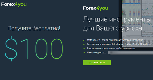 Форекс бездепозит 100 как закачать индикатор форекс